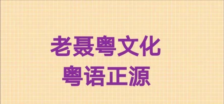 粤语正源:猪��肉人或畜牲的手、腿上的腱