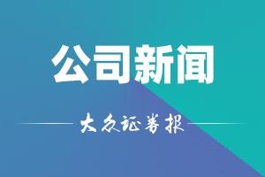 """《【万和城在线平台】鹿港文化四连板后股价""""闪崩"""" 两游资持续出货》"""