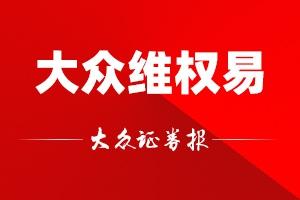 《【万和城平台官网】*ST辉丰索赔案诉讼代表人选定 暂停上市的辉丰转债债民也可索赔》