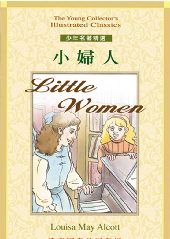 读《小妇人》有感:在成长的迷雾中寻找更好的自己