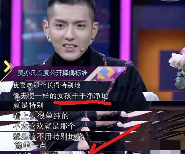 吴亦凡和赵今麦的综艺节目叫什么 潮流合伙人吴亦凡和赵今麦是什么关系