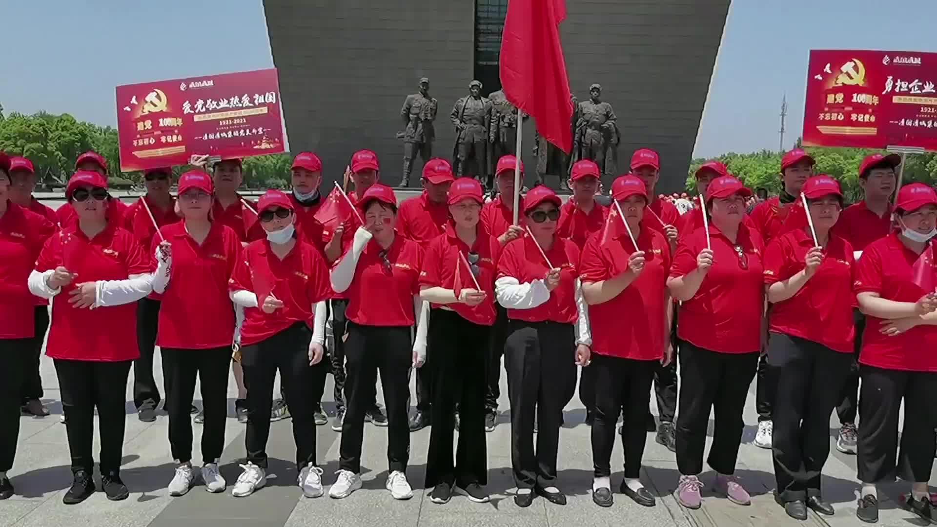 安徽合肥:在渡江战役纪念馆前,清国清城集团开展学党史主题活动