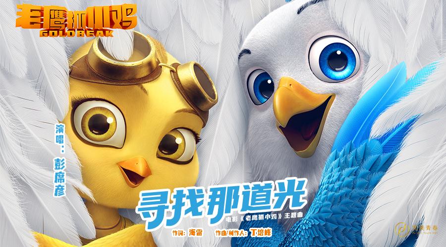 《老鹰抓小鸡》-电影百度云(hd高清)网盘【1280P中字】完整资源已分享