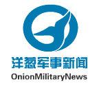 洋葱军事新闻