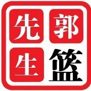 yyds王哲林   篮郭先生12月16日23:58关注确定不再关注此人吗插图