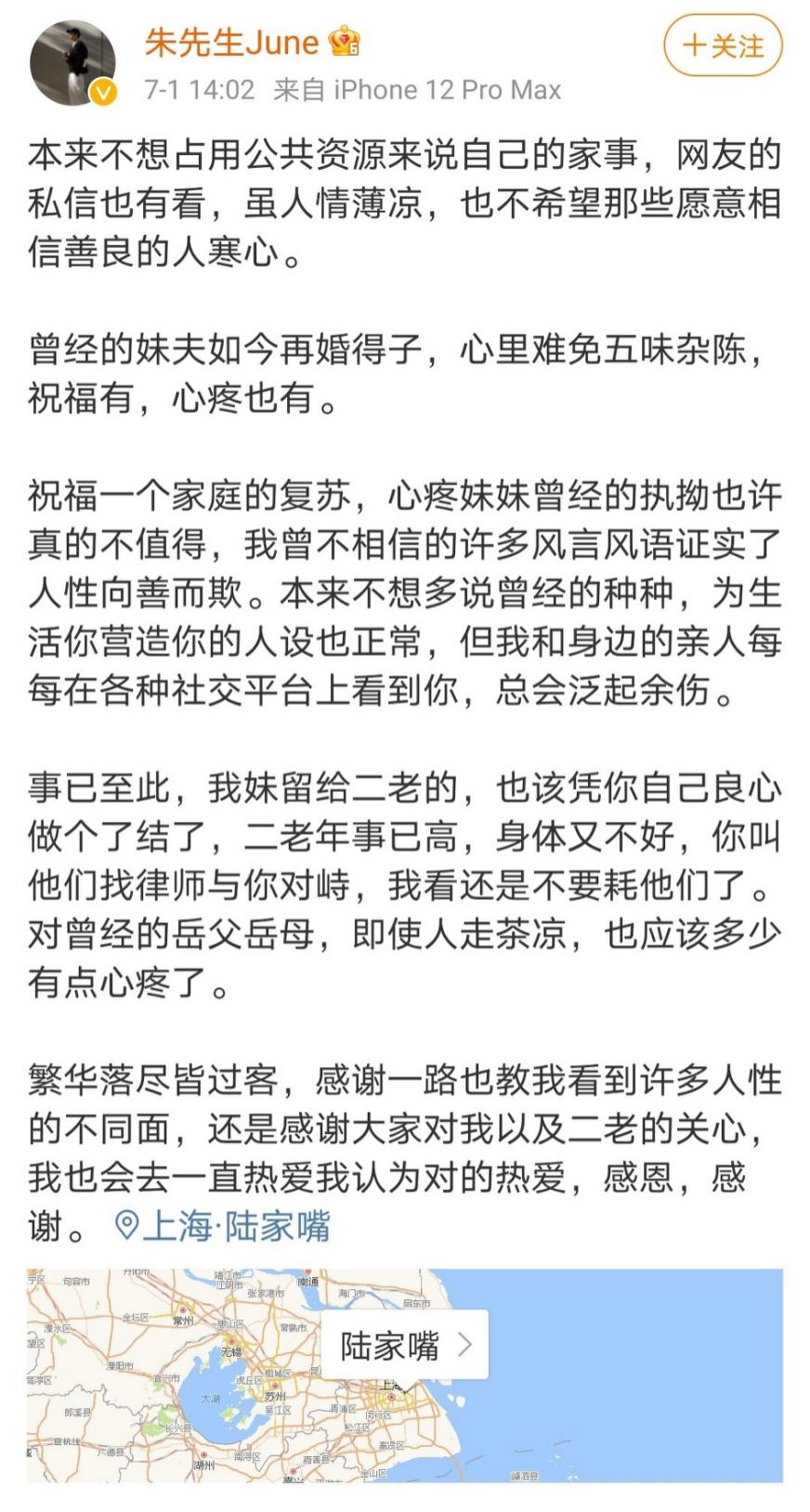 杭州保姆纵火案男主林先生林爸爸林生斌再婚了吗?林生斌已重新成家