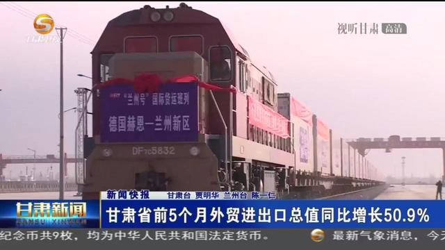 「短视频」甘肃省前5个月外贸进出口总值同比增长50.9%