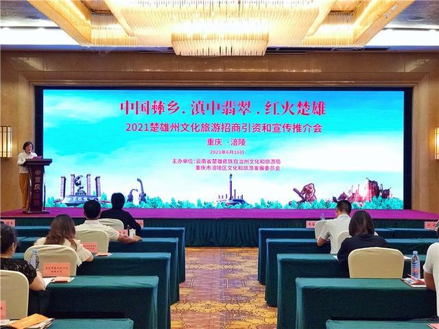 """山水相约,""""楚雄州2021年文化旅游招商引资和宣传推介会""""在重庆涪陵举办"""