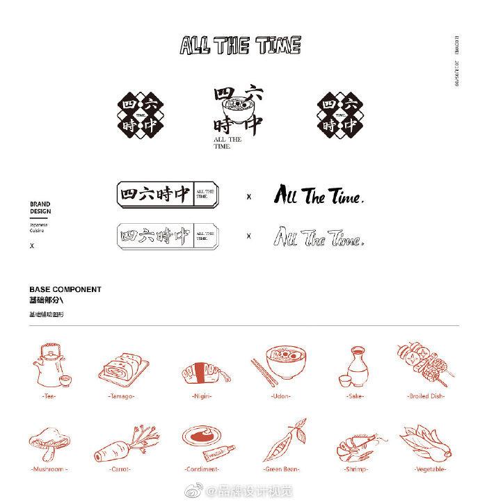 x所有时间日本餐厅标志设计和品牌VI设计