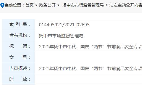 """2021年江苏省扬中市""""两节""""节前食品安全专项抽检结果汇总"""