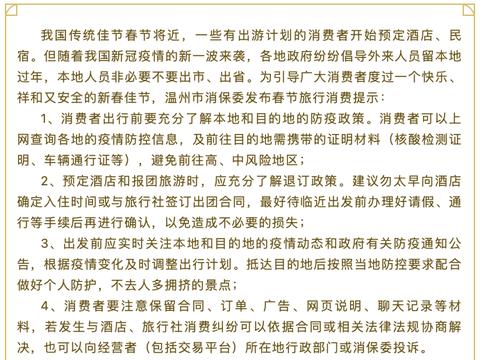 温州一男子在飞猪订酒店被拒绝退款,当地消保委参与调解