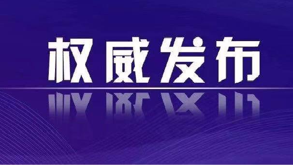 【中央政法委印发通知要求学习宣传刘安同志先进事迹】