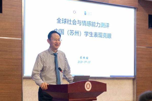 OECD首次对中国等9国学生社会情感能力测评,中国学生表现亮眼