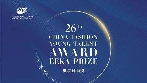 """@你投票了,""""赢家时尚杯""""第26届中国时装设计新人奖「最佳人气奖」"""