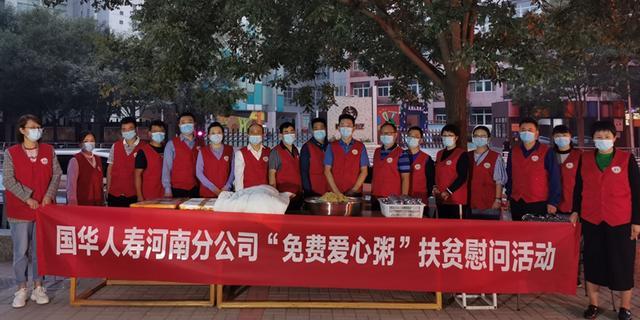 """国华人寿河南分公司助力""""免费爱心粥""""扶贫公"""