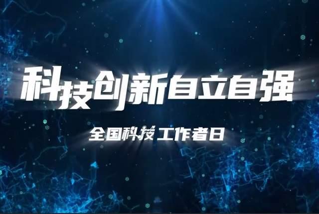 科技创新 自立自强:屠呦呦、孙家栋、钟南山等寄语530全国科技工作者日