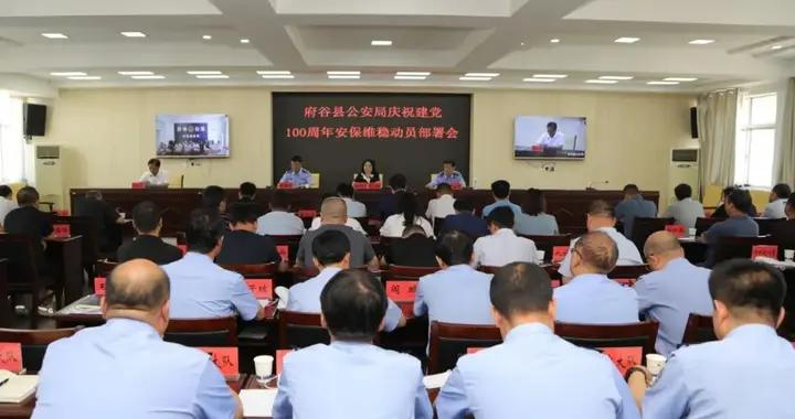 府谷县公安局召开庆祝建党100周年安保维稳动员部署会议
