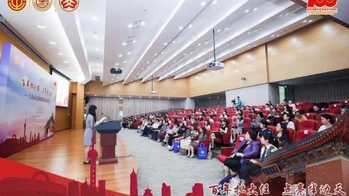 2021年上海市女教师创新发展论坛在上海交通大学举行