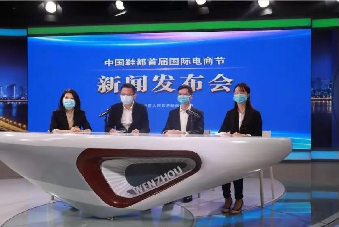 中国鞋都首届国际电商节3月30日举办