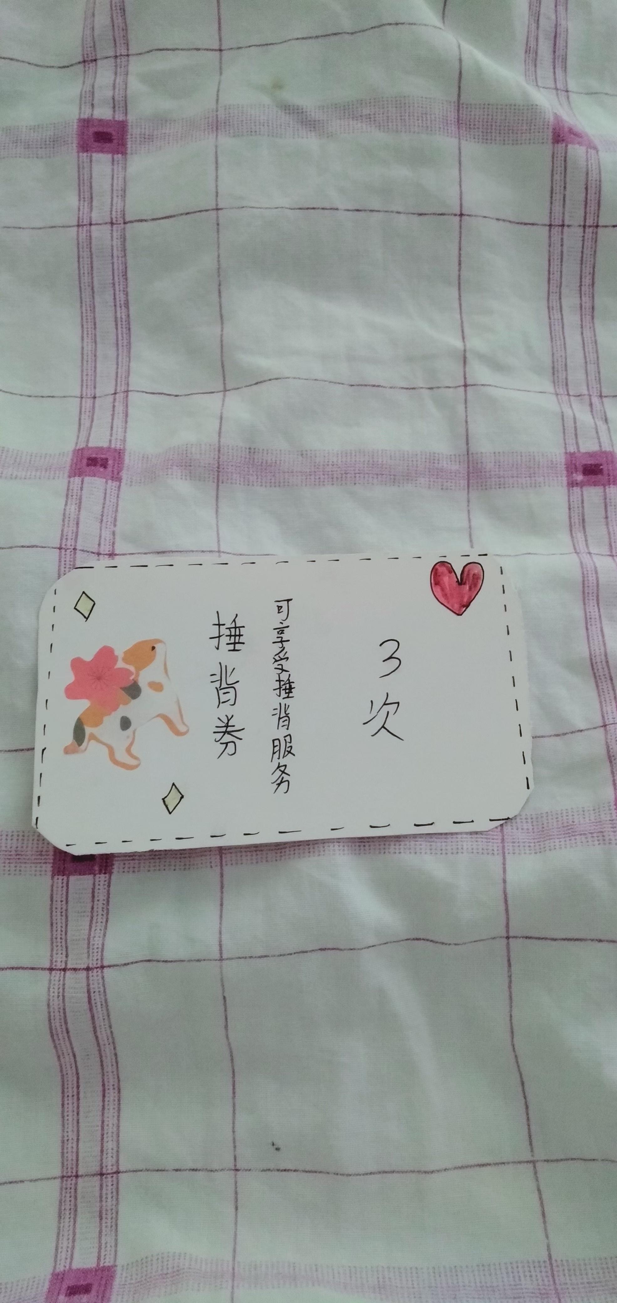 父亲节快乐:这是一个三年级孩子给父亲的节日礼物