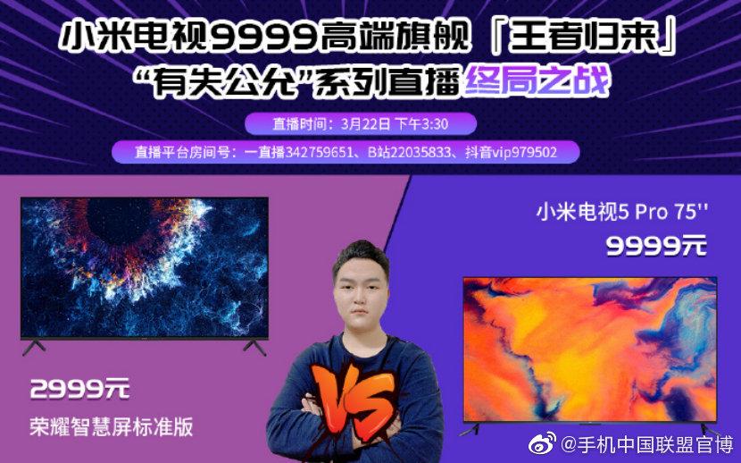 荣耀智慧屏再胜小米电视5pro 75英寸,核心技术成关键