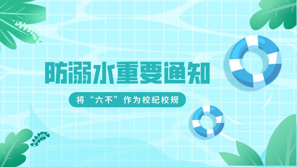 """济南市教育局发布防溺水重要通知:将""""六不""""作为校纪校规,约束学生"""