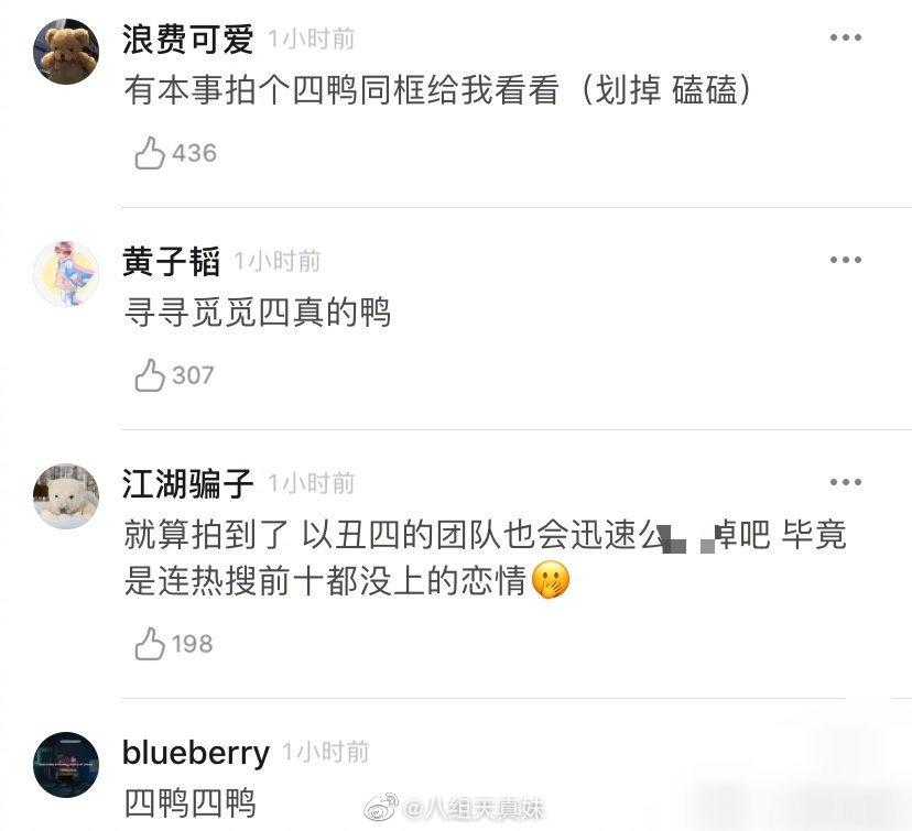 拍到杨幂魏大勋的八卦媒体在直播里还提到了周冬雨和易烊千玺