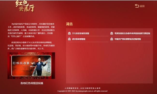 """人民网上线""""红色云展厅"""" 湖北4家展馆在列"""