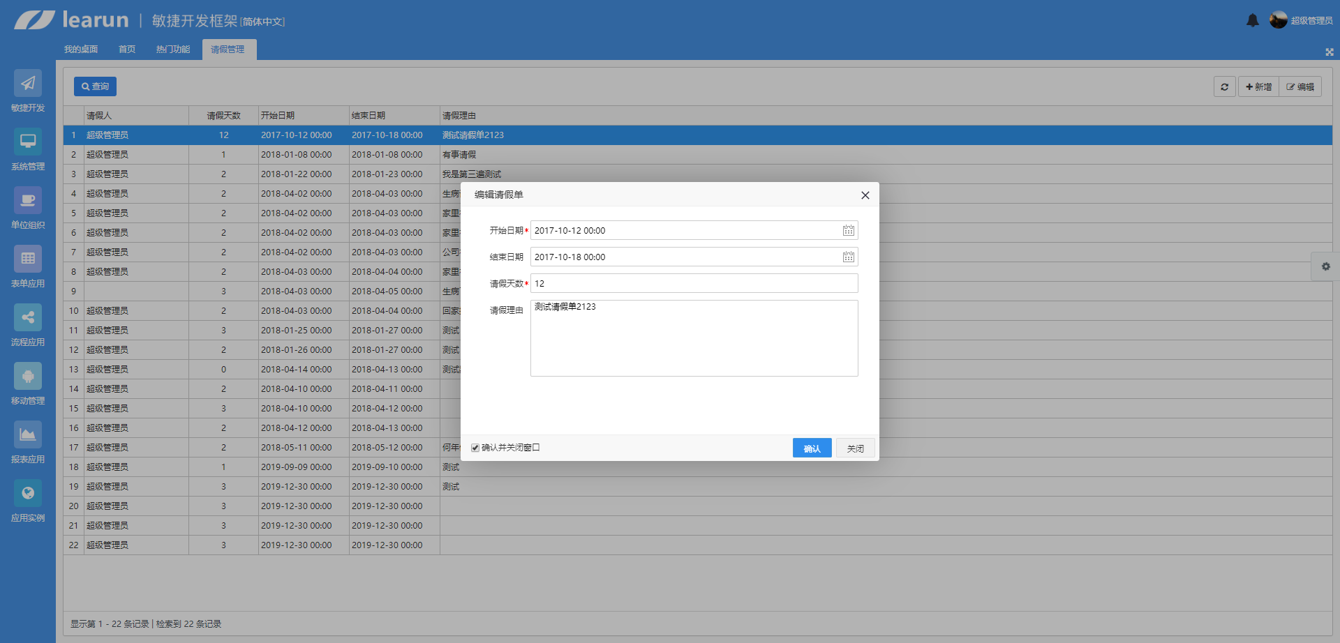 LeaRun .Net Core/Java工作流引擎,分离式前端,升级Vue