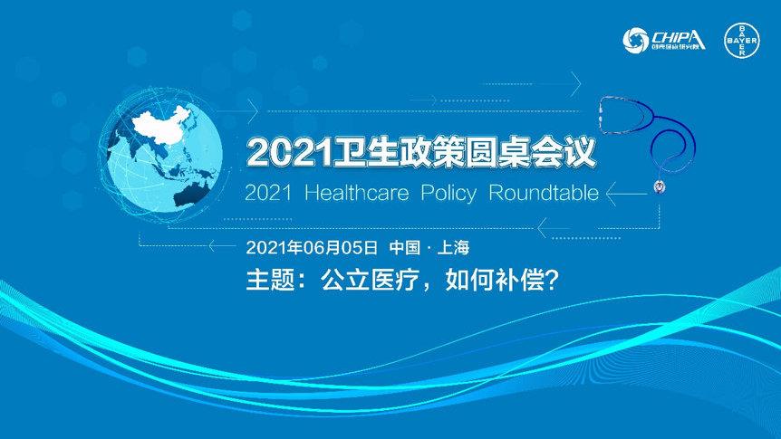 第35期卫生政策上海圆桌会议