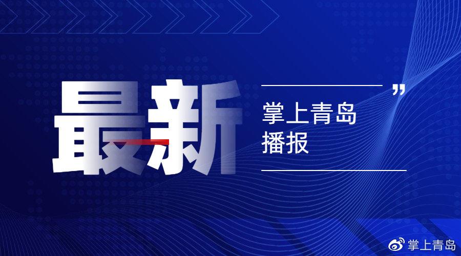 10月27日青岛无新增,目前尚在医学观察的密切接触者共420人