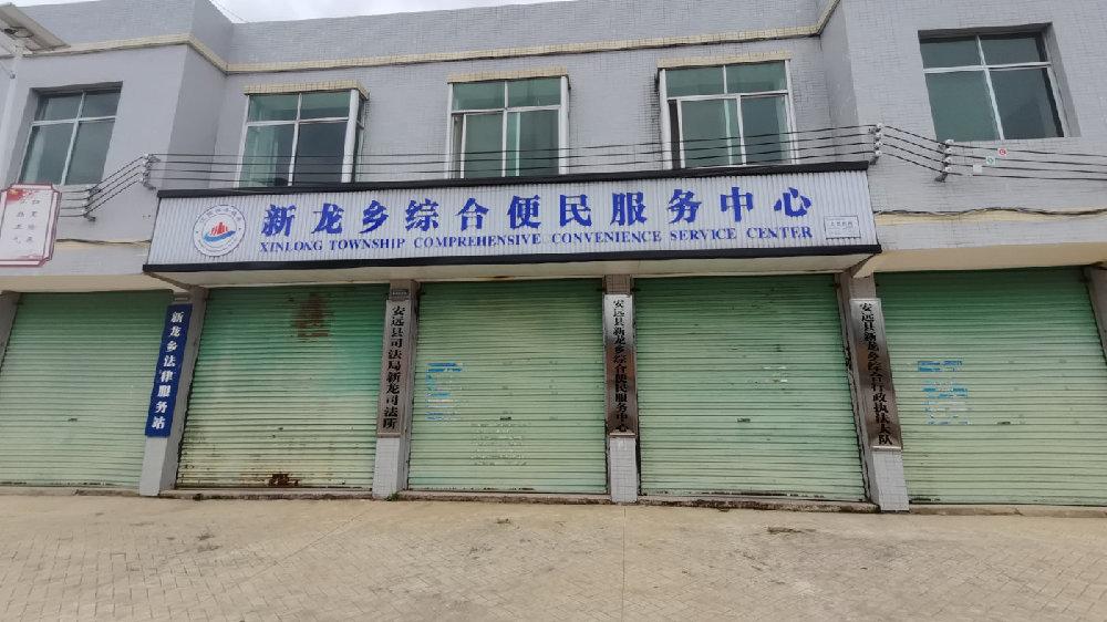 """安远县新龙乡综合便民服务中心""""不便民"""""""