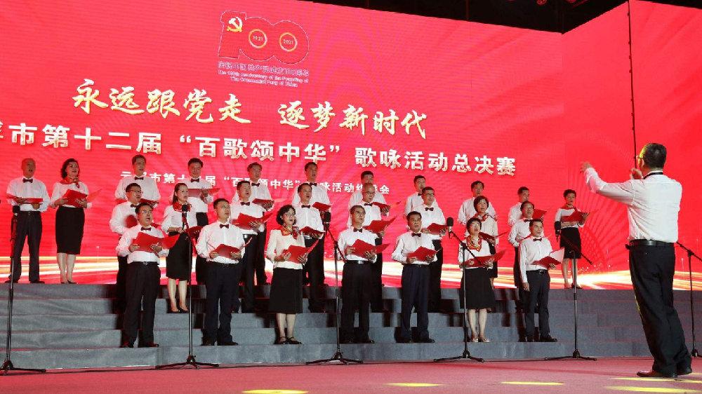 云浮市四套班子领导同唱红歌,引领推动党史学习教育走深走实!