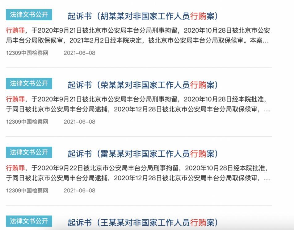 6月多位医药代表被捕,广西5年内近30家医院院长落马,医药反腐再深入