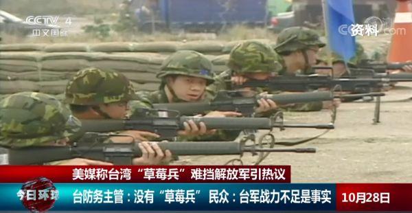"""美媒称台湾""""草莓兵""""难挡解放军引热议"""