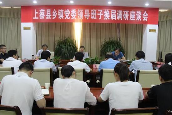 驻马店市上蔡县召开乡镇党委领导班子换届调研座谈会