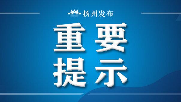 扬州市疾控中心发布六月疾病提示