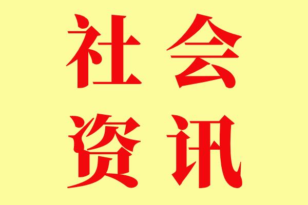 """煤城鹤岗市十年实现""""绿色转身"""""""
