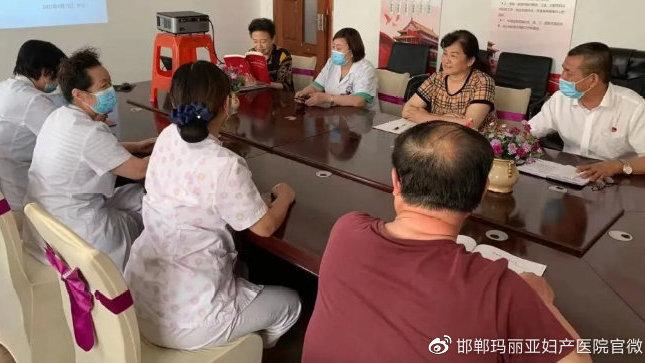 """6月11日下午邯郸玛丽亚妇产医院党支部在本院会议开展""""13号之声""""主"""