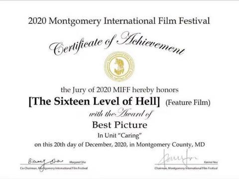《火山地狱》在美国蒙哥马利国际电影节获最佳影片奖