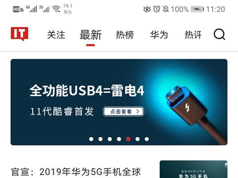 """IT之家 iOS / 安卓版 7.81 更新:全新""""直播"""" + 大量改进"""