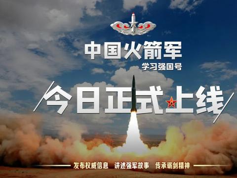"""""""中国火箭军""""学习强国号上线啦!"""