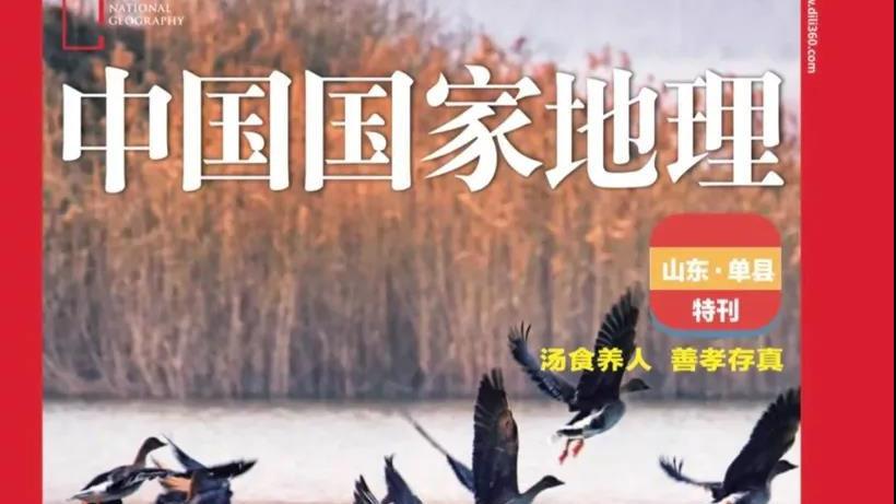 登上《中国国家地理》杂志,它凭什么被称为天下第一汤?