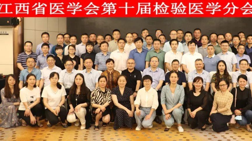 南昌大学第二附属医院王小中当选江西省医学会检验医学分会主任委员