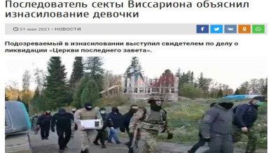 """俄""""维萨里昂""""邪教多名信徒因涉嫌犯罪被提起公诉"""