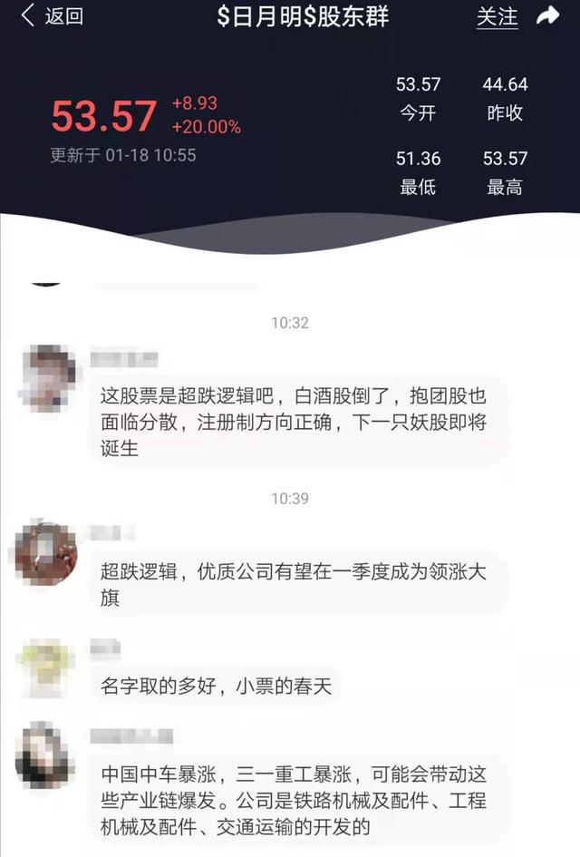 """《【万和城品牌】3连板,暴涨75%,""""次新妖王""""来了!日月明为何这么牛?》"""
