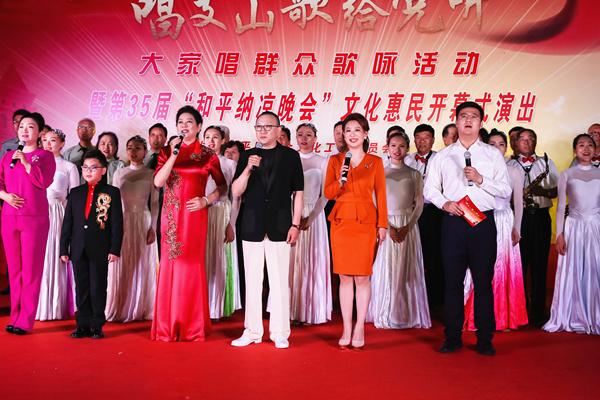 """天津市和平区""""唱支山歌给党听""""大家唱群众歌咏活动开幕"""