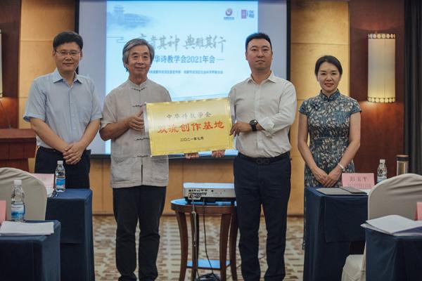 """诗意入广都 """"中华诗教学会2021年会""""在成都双流召开"""