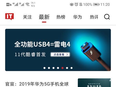 IT之家 iOS/安卓版 7.82 更新:开屏开关/话题搜索/全面隐私防护