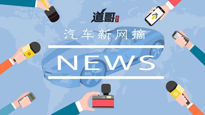 本田将于2040年停售燃油车、小鹏获港交所上市许可|汽车网摘